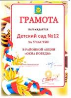 "Грамота ""Окна Победы"""