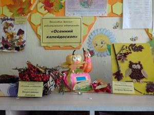 """Завершилась выставка детско-родительского творчества  """"Осенний калейдоскоп"""""""