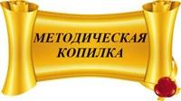 Методические материалы педагога