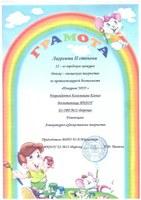 Награды и грамоты за 2010 - 2014 год