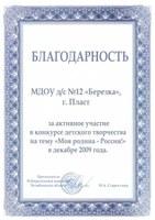 Награды и грамоты за 2016 - 2017 г.г